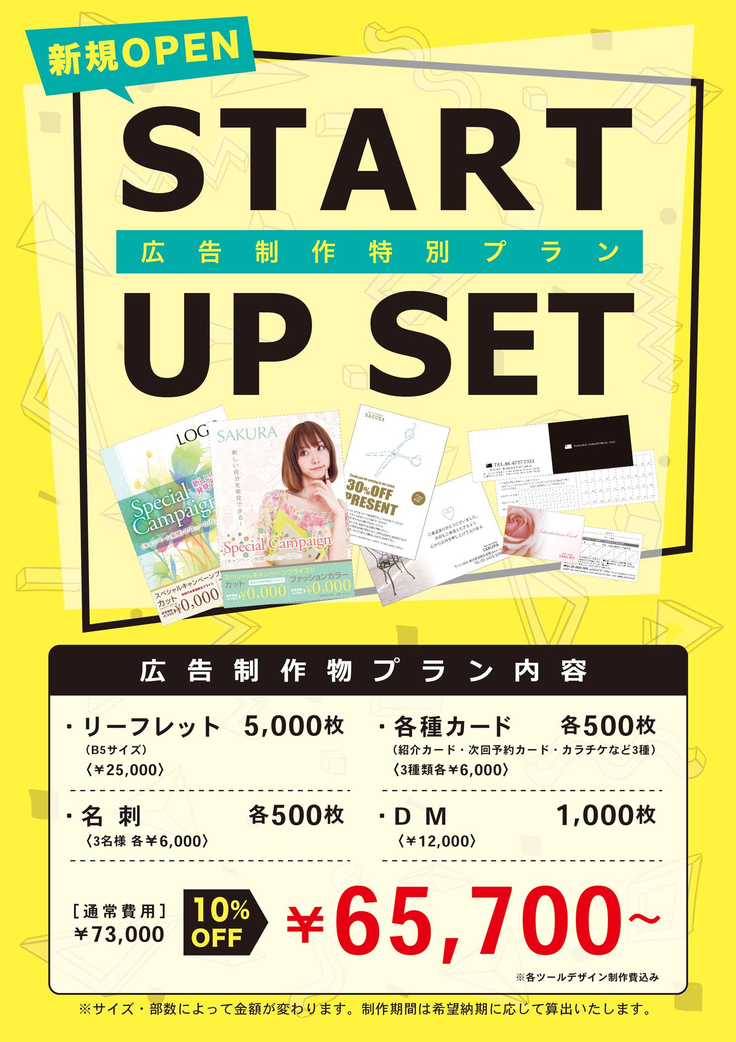 START UP SET